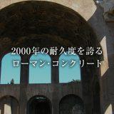 ローマン・コンクリート ―二千年経っても崩れない古代ローマの建築技術―