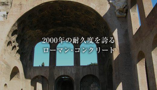 2000年の耐久度を誇るローマン・コンクリート