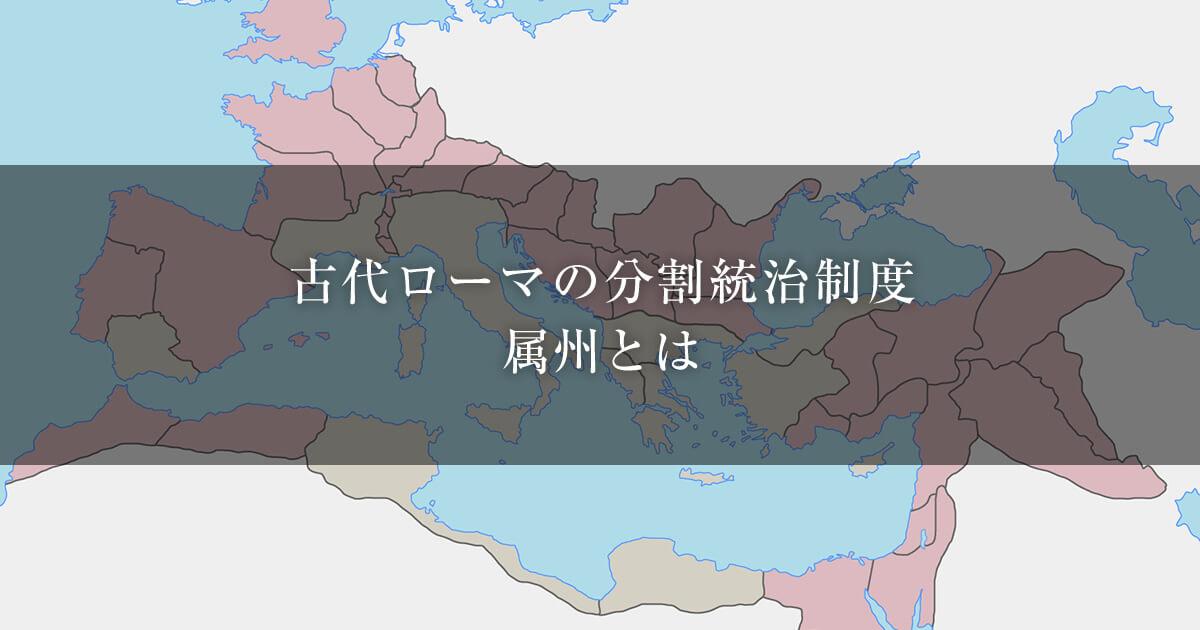 古代ローマの分割統治制度、属州とは