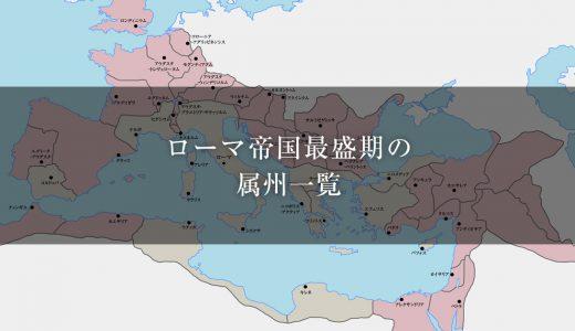 ローマ帝国最盛期の属州一覧