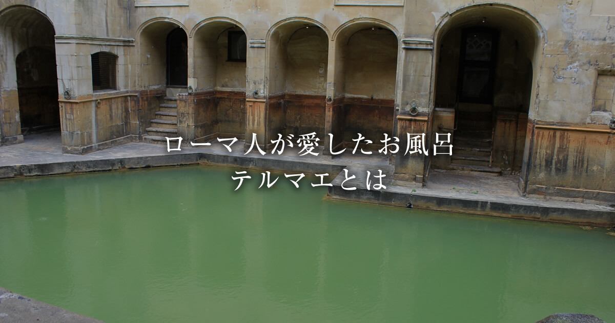 ローマ人が愛したお風呂 テルマエ