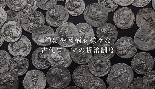 種類も図柄も様々!古代ローマ貨幣の価値や当時の物価について