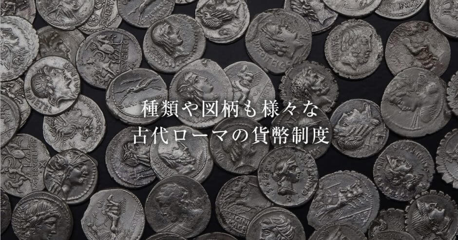 種類も図柄も様々な古代ローマの貨幣制度