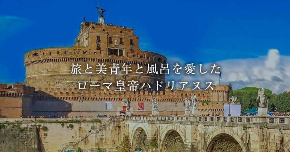 旅と美青年と風呂を愛したローマ皇帝ハドリアヌス