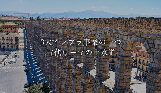 古代ローマの上水道―構造から水道橋の建設方法、コンテストまであった水質管理まで―