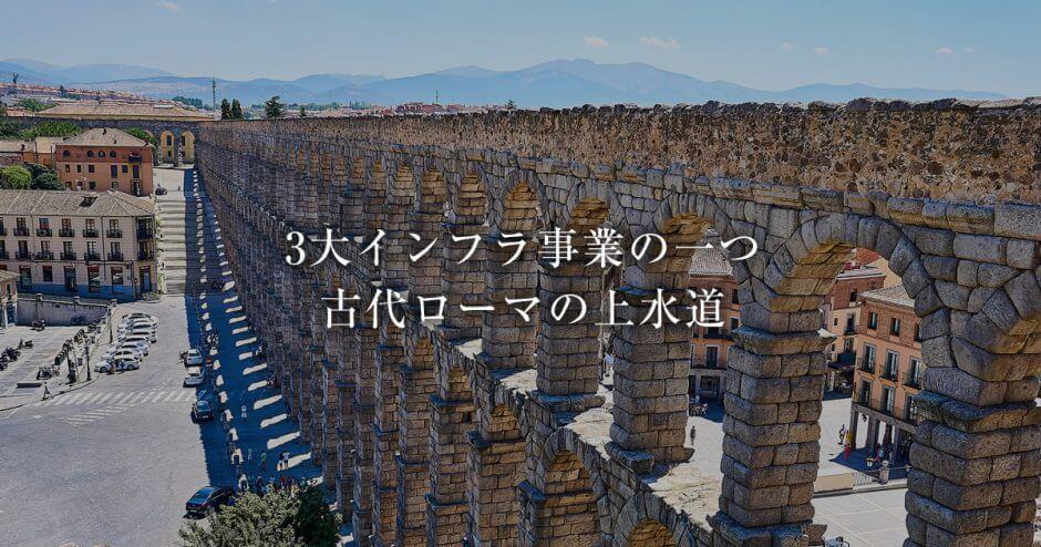 3大インフラ事業の一つ 古代ローマの上水道