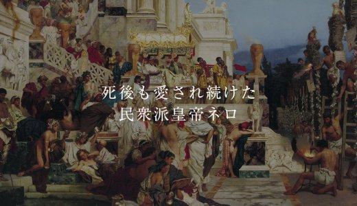 死後も愛され続けた民衆派皇帝ネロ
