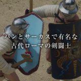 剣闘士― 民衆を熱狂させた古代ローマ帝国のグラディエーターたち―