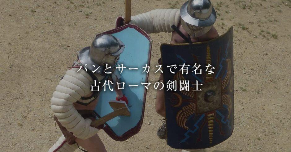 パンとサーカスで有名な古代ローマの剣闘士
