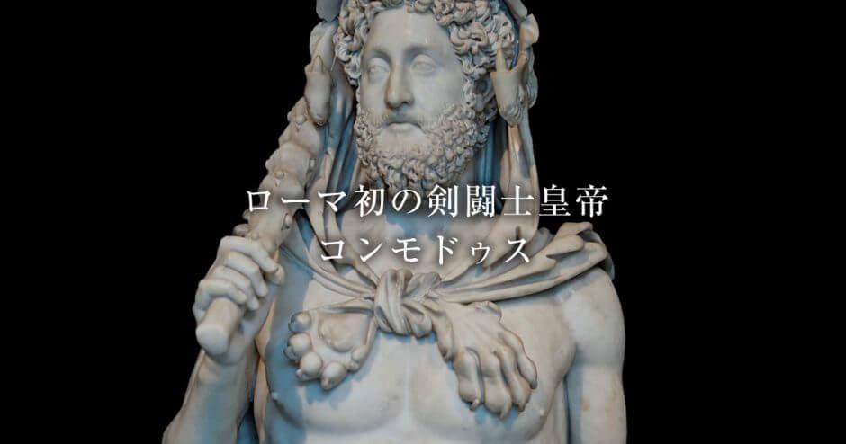 ローマ初の剣闘士皇帝コンモドゥス