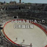 ローマ帝国各地にあった円形闘技場