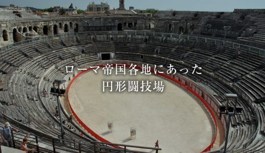 ローマ帝国各地にあった円形闘技場―歴史や特長、現在でも残っている都市など―