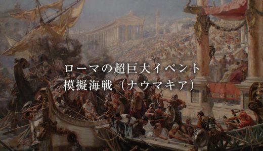 ローマの超巨大イベント模擬海戦(ナウマキア)