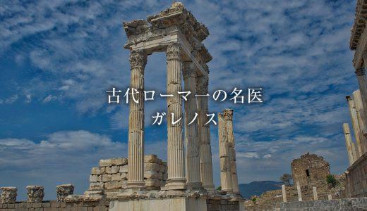ガレノス ―1,500年もの間、著作が医学の規範となった古代ローマ一の名医―