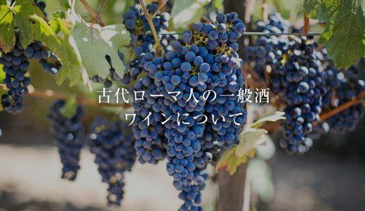 古代ローマ人の一般酒 ワインについて