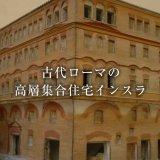 古代ローマの高層集合住宅インスラ