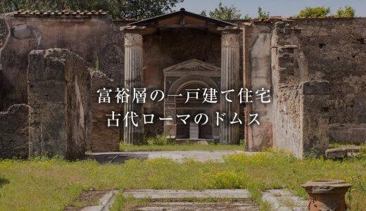 ドムス ―古代ローマの富裕層だけが住むことを許された一戸建て住宅―