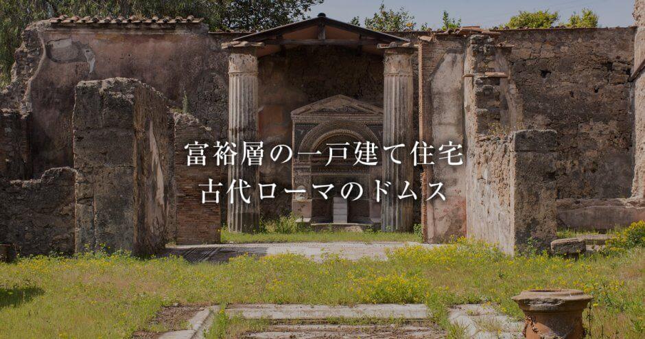富裕層の一戸建て住宅 古代ローマのドムス
