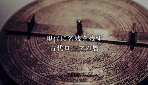 古代ローマの暦(こよみ) ―現代のカレンダーにも名残を残す、生活サイクルの基準―