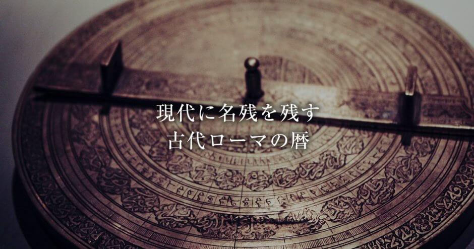 現代に名残を残す古代ローマの暦