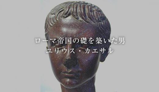 ユリウス・カエサルⅠ  ―誕生から1度目のローマ亡命まで―