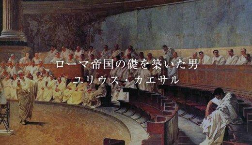 ユリウス・カエサルⅢ ―ラビリウス弾劾からヒスパニア属州総督就任まで―