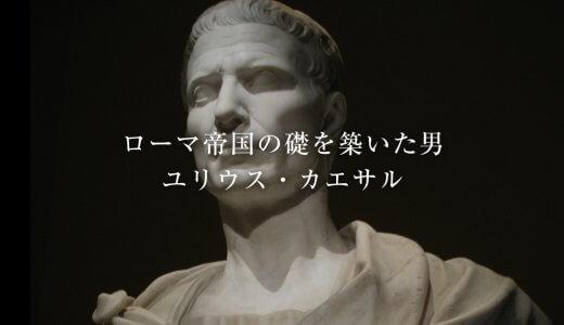 ローマの礎を築いた男 ユリウス・カエサル