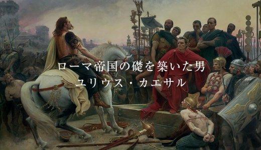 ユリウス・カエサルⅤ ―ガリア属州総督就任からルビコン川を渡るまで―