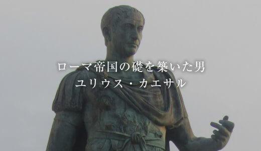 ユリウス・カエサルⅨ ―ローマ帝国への道から終身独裁官就任、暗殺まで―