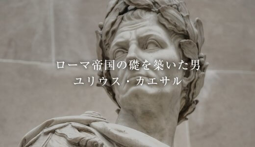 ローマ帝国の礎を築いた男 ユリウス・カエサル