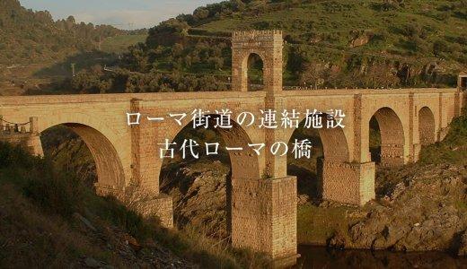 古代ローマの橋 ―利便性と機能性を兼ね備えた、もう一つのローマ街道―