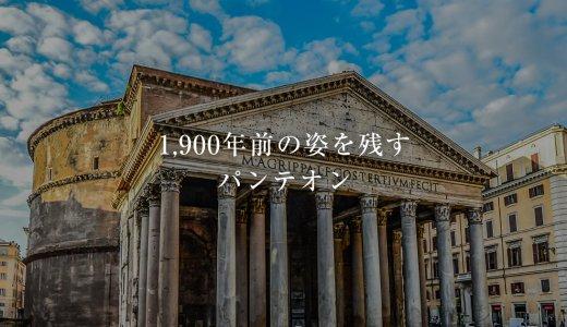 パンテオン ―1,900年前の姿を残す、古代ローマコンクリート建築の芸術―
