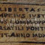 長くて同じ人がなぜ多い?古代ローマ人の名前