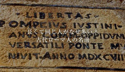 古代ローマ人の名前 ―身分や関係まで表した、ローマの人名―