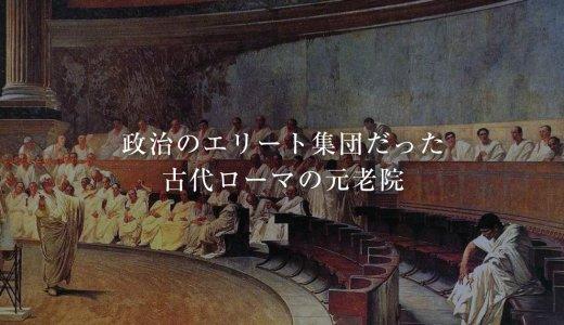 元老院 ―共和政期に国政を担った、古代ローマのエリート集団―