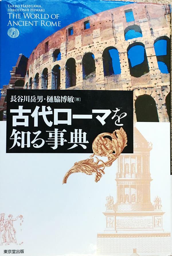 古代ローマを知る事典表紙