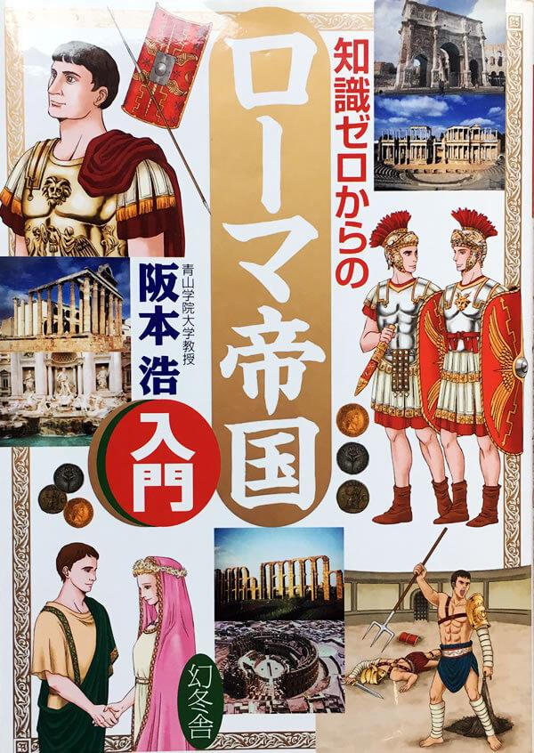 ゼロからのローマ帝国入門表紙