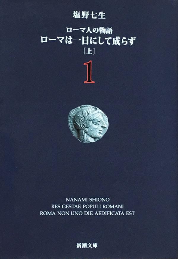 ローマ人の物語1巻表紙
