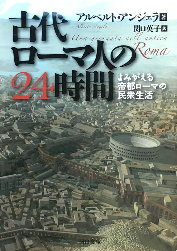 古代ローマの24時間表紙