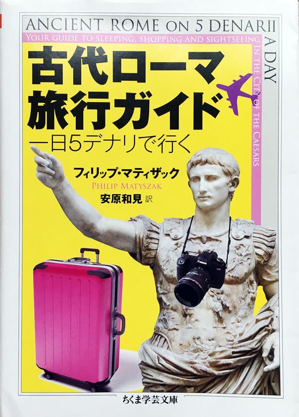 古代ローマ旅行ガイド1日5デナリで行く表紙
