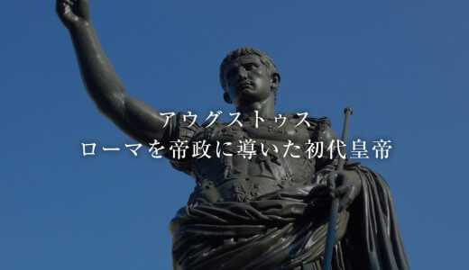 アウグストゥス ―ローマを帝政へと導いた初代皇帝―