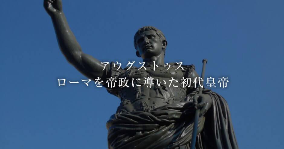 アウグストゥス ローマを帝政に導いた初代皇帝