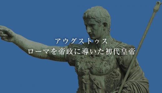 アウグストゥスⅠ ―ローマ皇帝の権力確立と権威について―