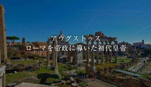 アウグストゥスⅣ ―首都ローマの再開発―