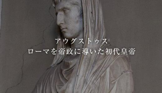 アウグストゥスⅤ ―古き良きローマの復活と再生―