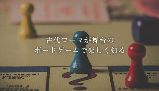古代ローマを舞台にしたボードゲームで楽しく知る【プレイ時間別で紹介】