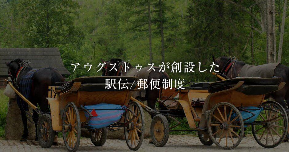 アウグストゥスが創設した駅伝/郵便制度