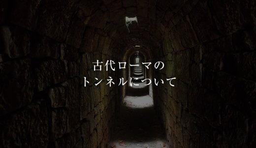 古代ローマのトンネル ―街道だけでなく、水道にも使われた掘削技術―