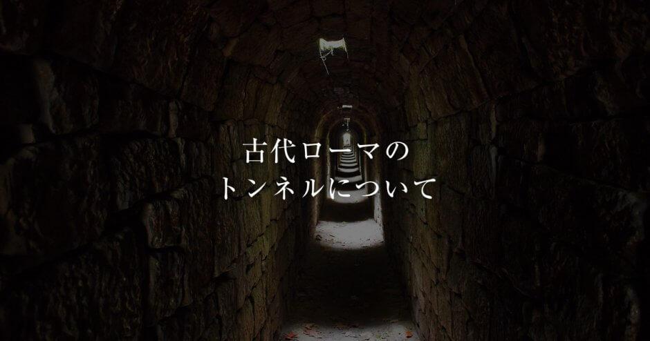古代ローマのトンネルについて