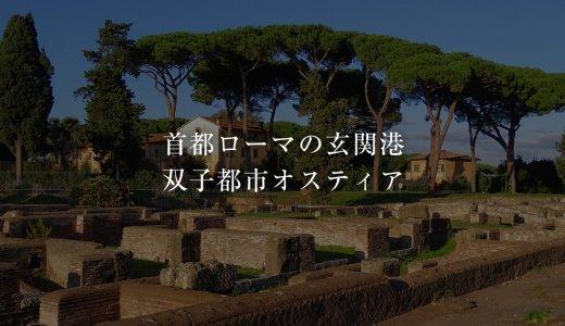 オスティア・アンティカ ―首都ローマの玄関港として栄えた双子都市―